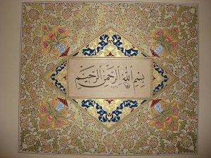 صور بسم الله الرحمن الرحيم فضل البسملة