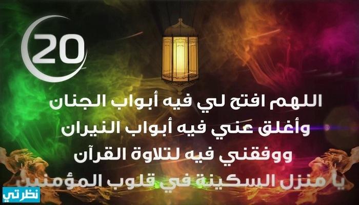دعاء يوم العشرون من رمضان - موقع نظرتي