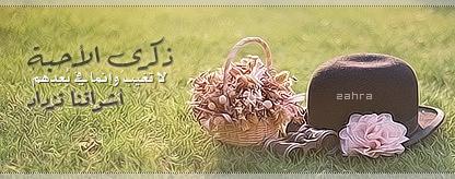 akhawat_islamway_1358862528__2.png