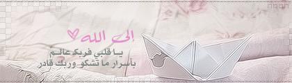 akhawat_islamway_1359816829__-.png
