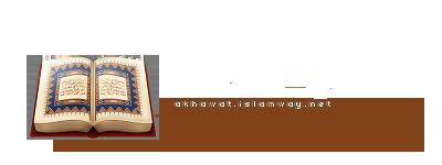 akhawat_islamway_1365877635__fwasel193.png