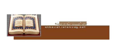 akhawat_islamway_1365877704__fwasel192.png