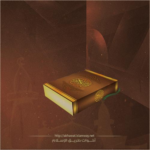 akhawat_islamway_1367269666__-6.png