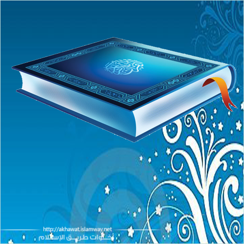 akhawat_islamway_1367432043__-9.png