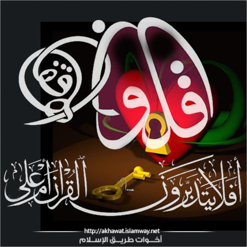 akhawat_islamway_1367610482__.png