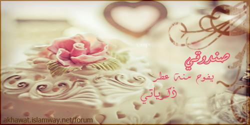 akhawat_islamway_1377799040__post-97672-1300786346.png