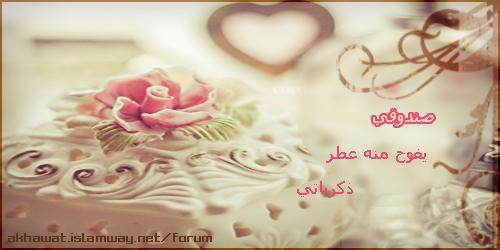 akhawat_islamway_1377826014__1.png