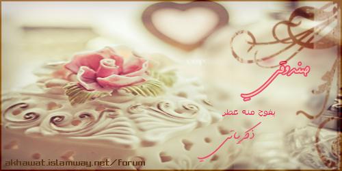 akhawat_islamway_1377963888__2.png