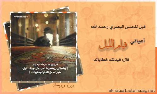 akhawat_islamway_1377964352__untitled-3.png