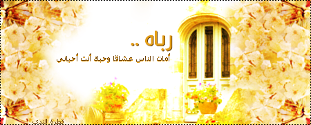 akhawat_islamway_1380674000__-.png
