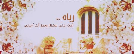 akhawat_islamway_1380728835__-.png