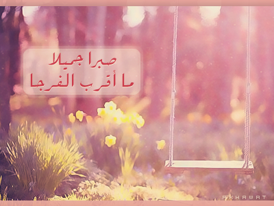akhawat_islamway_1384558844___.png