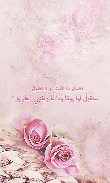 akhawat_islamway_1384647617__cours_aziza.png