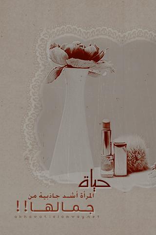 akhawat_islamway_1384811257__.png