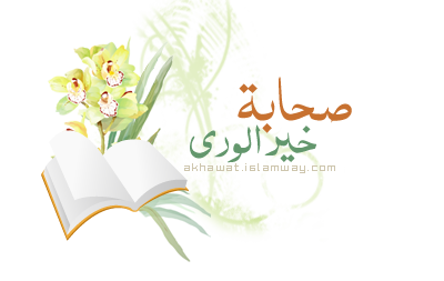 akhawat_islamway_1386355125__.png