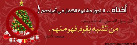 akhawat_islamway_1387646245__no_christmas.png