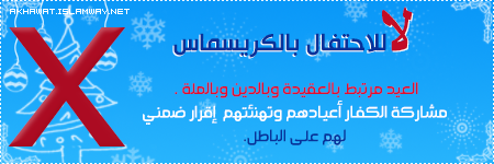 akhawat_islamway_1387649060__no_christmas2.png