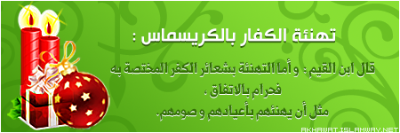 akhawat_islamway_1387649089__no_christmas_3.png