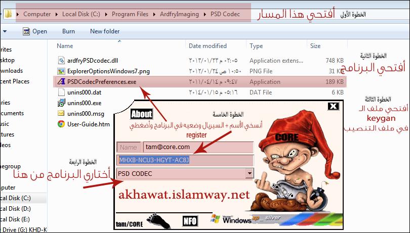 akhawat_islamway_1389807715__psd_codec.png