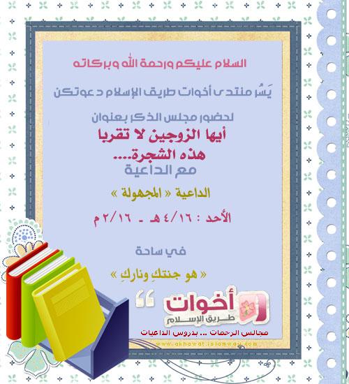 akhawat_islamway_1392283102__.jpg