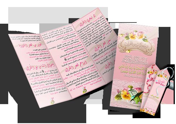 akhawat_islamway_1392831311__1br.png