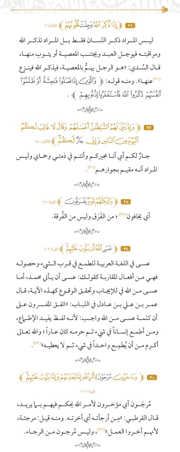 akhawat_islamway_1393015917__26-30.jpg