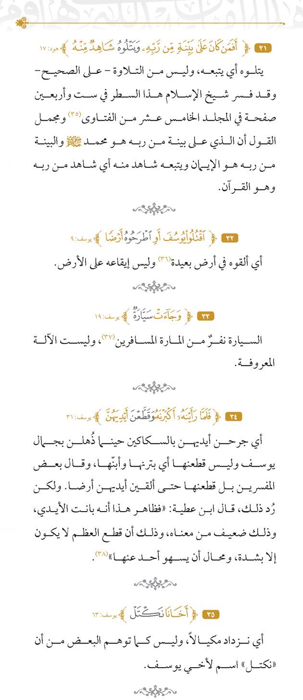 akhawat_islamway_1393100991__31-35.jpg