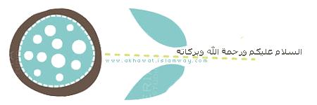 akhawat_islamway_1394049288__19-1.png