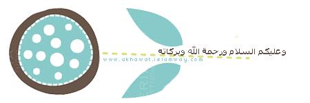 akhawat_islamway_1394049508__19-3.png