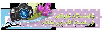 akhawat_islamway_1409489506__n81t1o.png