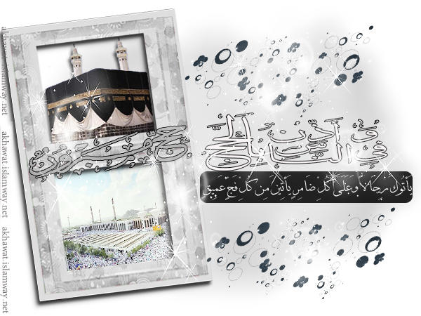 akhawat_islamway_1409565224___.png
