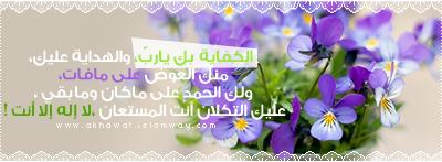 akhawat_islamway_1411066368__1234566.png