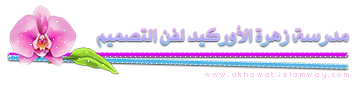 akhawat_islamway_1413306215__div.png