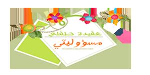 akhawat_islamway_1417399012__.png