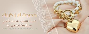 akhawat_islamway_1419449863__.png