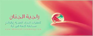 akhawat_islamway_1419458592__akhawat_islamway_1419449782___.png