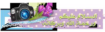 akhawat_islamway_1422119081____1.png