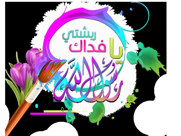 akhawat_islamway_1423420538__33.png