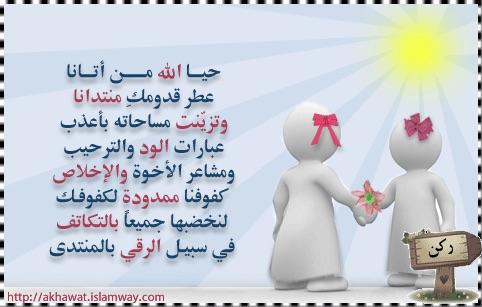 akhawat_islamway_1423817774__image.jpg