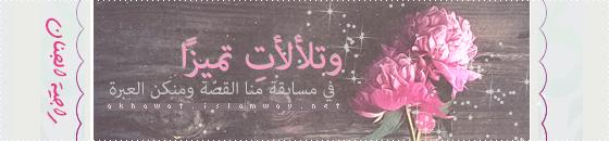 akhawat_islamway_1425094352__post-36649-0-42624500-1421503807.png