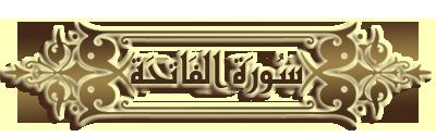 akhawat_islamway_1426384074____copy.png