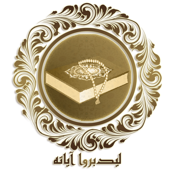 akhawat_islamway_1426461781__round-frame-deco_copy.png