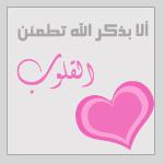 akhawat_islamway_1427251278__efec0193e455da28cf2701f6b6c46875.jpg