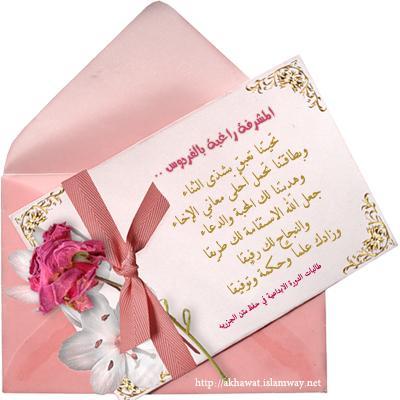 akhawat_islamway_1427647077___.jpg