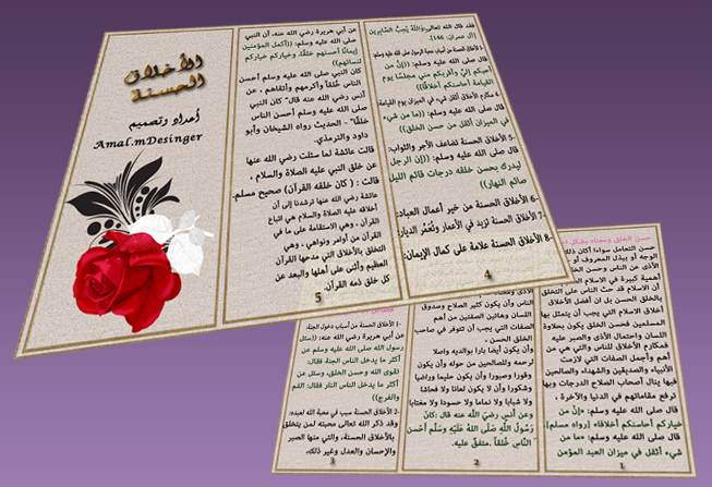 akhawat_islamway_1429289310__.png