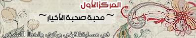 akhawat_islamway_1429381002____.png