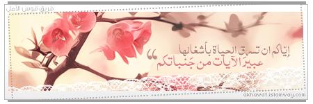 akhawat_islamway_1429452849__index.png