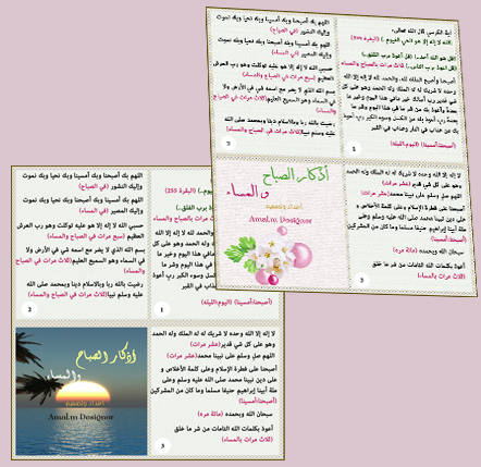 akhawat_islamway_1429544412__.png