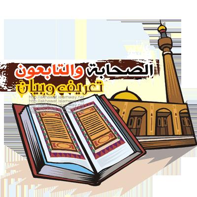 akhawat_islamway_1429545310___.png