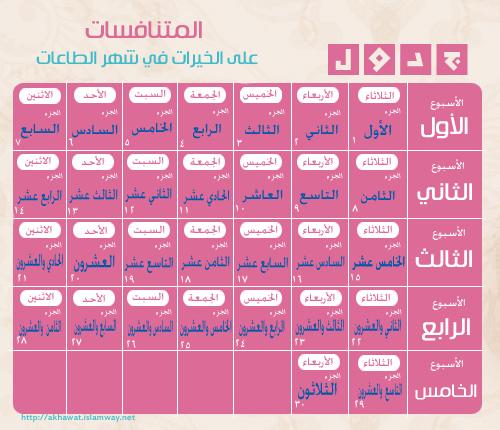 akhawat_islamway_1431443205__1.jpg